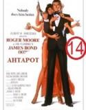 James Bond 14: Ahtapot (1983)
