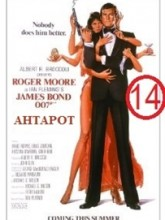 James Bond 14: Ahtapot (1983)
